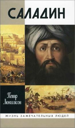 Петр Люкимсон – Саладин