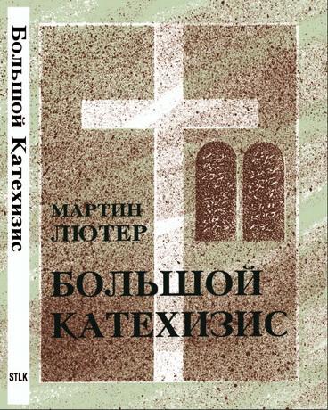 Большой катехизис- Мартин Лютер