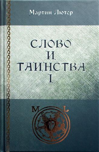 Мартин Лютер - Собрание сочинений. Том 35.Слово и Таинства