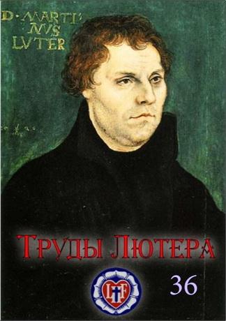 Мартин Лютер - Собрание сочинений. Том 36