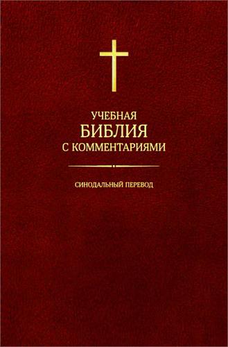 Лютеранская Учебная Библия - юбилейное издание