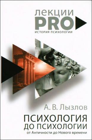 Лызлов Алексей - Психология до «психологии». От Античности до Нового времени