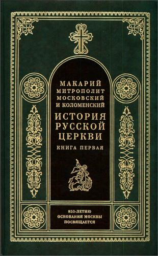 Макарий - Булгаков - История Русской Церкви