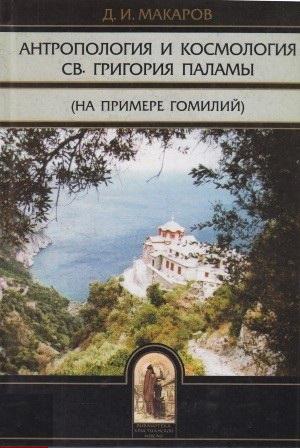 Д. И. Макаров - Антропология и космология св. Григория Паламы (на примере гомилий)
