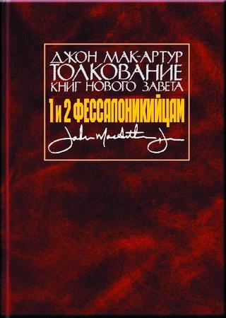 Мак-Артур Джон - 1 и 2 Фессалоникийцам
