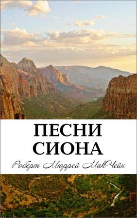 Макчейн - Песни Cиона