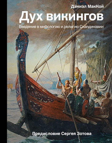 Дэниэл МакКой - Дух викингов. Введение в мифологию и религию Скандинавии
