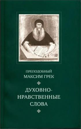 Преподобный Максим Грек - Духовно-нравственные слова