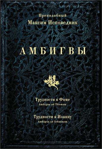 Преподобный Максим Исповедник - Амбигвы - Трудности Фоме, Трудности к Иоанну