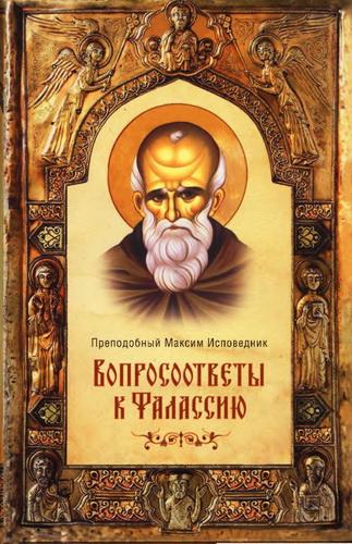 Максим Исповедник, преподобный - Вопросоответы к Фалассию