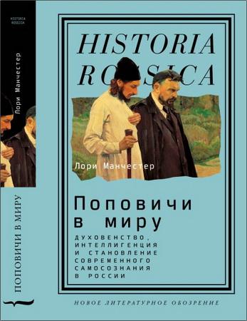 Лори Манчестер - Поповичи в миру: духовенство, интеллигенция и становление современного самосознания в России