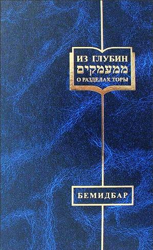 Рав Александр Арье Мандельбойм - по урокам Гаона Рава Моше Шапиро - Бемидбар
