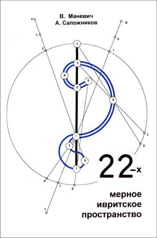 В. Маневич - А. Сапожников - 22-х мерное ивритское пространство - Тора и математика - Математические аспекты в каббалистических исследованиях