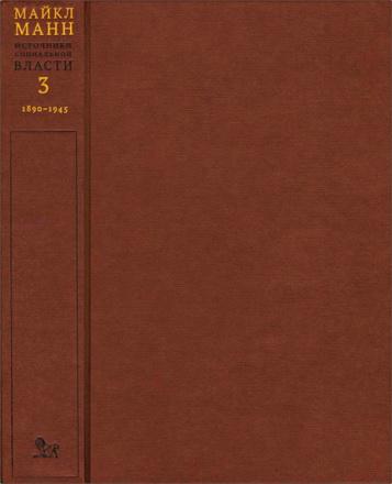 Майкл Манн - Источники социальной власти: в 4 томах -  Tом 3 - Глобальные империи и революция, 1890-1945 годы