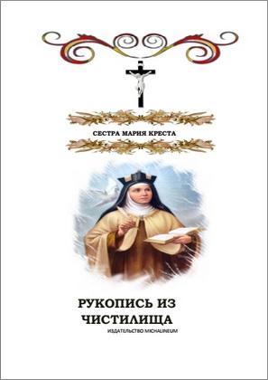 сестра Мария Креста - Рукопись из чистилища
