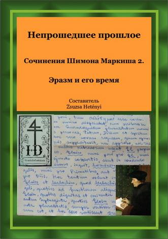 Непрошедшее прошлое - Сочинения Шимона Маркиша - Tом 2 - Эразм и его время