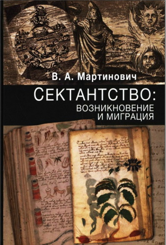 Владимир Мартинович - Сектантство: возникновение и миграция