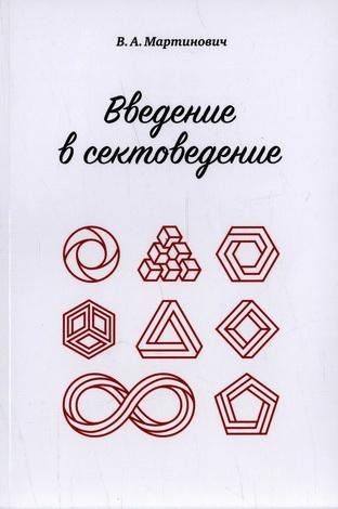 Владимир Александрович Мартинович - Введение в сектоведение