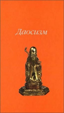 Анри Масперо - Даосизм