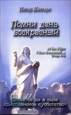 Мастере - помни день воскресный