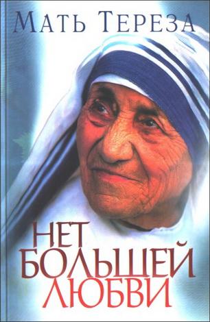 Мать Тереза - Нет большей любви