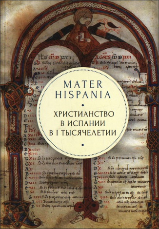 Mater Hispania - христианство в Испании в I тысячелетии