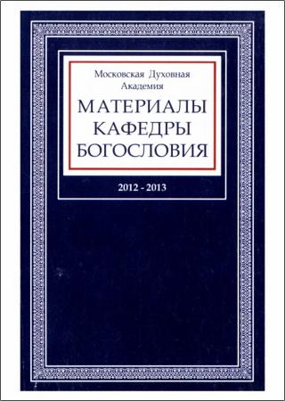 Материалы кафедры богословия - МДА - 2012-2013 г.