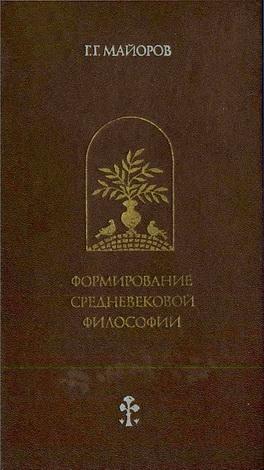 Майоров - Формирование средневековой философии