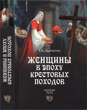 Елена Майорова - Женщины в эпоху Крестовых походов