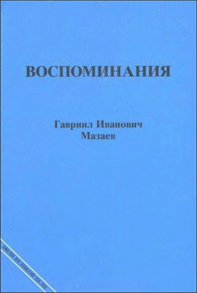 Гавриил Иванович Мазаев - Воспоминания