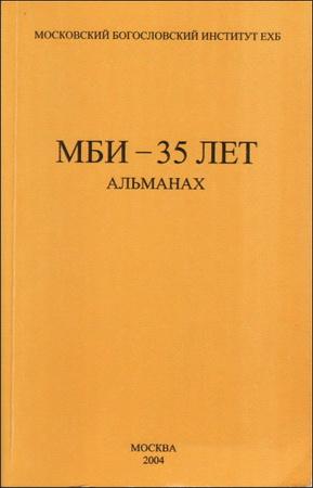 МБИ 35 лет - альманах