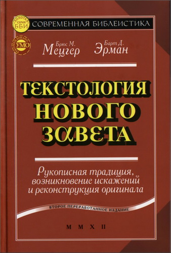 Текстология Нового Завета - Брюс Мецгер - Барт Эрман