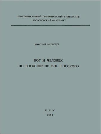 Бог и человек по богословию В. Н. Лосского - Медведев Н.