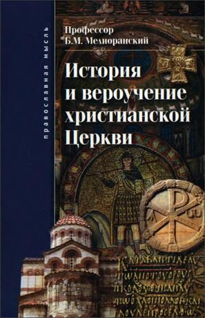 Профессор Борис Михайлович Мелиоранский - История и вероучение христианской Церкви