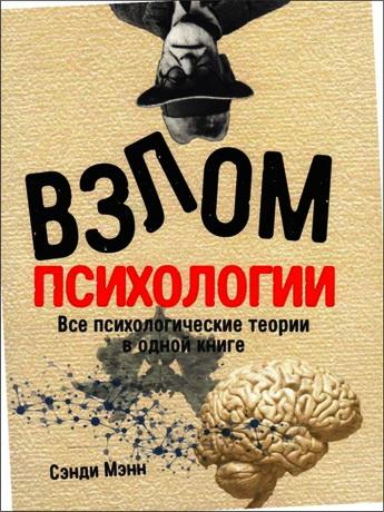 Сэнди Мэнн - Взлом психологии: Все психологические теории в одной книге