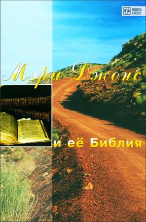 Мэри Джонс и её Библия
