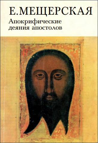 Елена Мещерская Апокрифические деяния апостолов