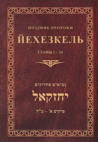 Последние Пророки - Йехезкель - Переводы и комментарии - рав Зеев Мешков