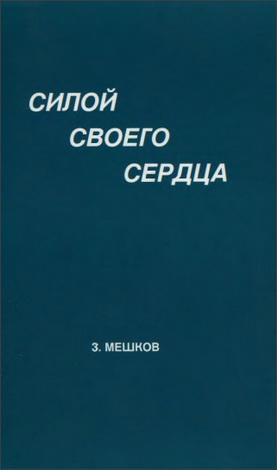 Рав Зеев Мешков - Силой своего сердца