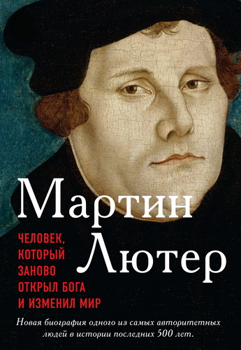 Мартин Лютер - Человек который заново открыл Бога и изменил мир - Эрик Метаксас