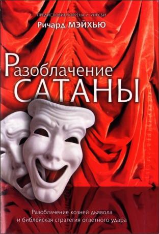 Ричард Мэйхью Разоблачение сатаны