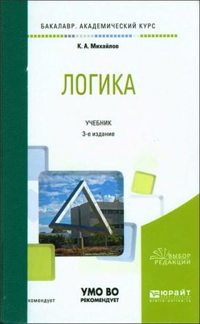 Михайлов Кирилл - Логика : учебник для академического бакалавриата