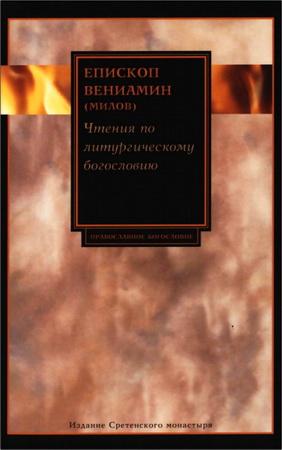 Епископ Вениамин - Милов - Чтения по литургическому богословию