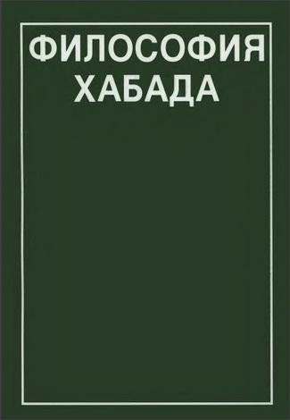 Ниссан Миндель - Философия хабада - Рабби Шнеур-Залман из Ляд