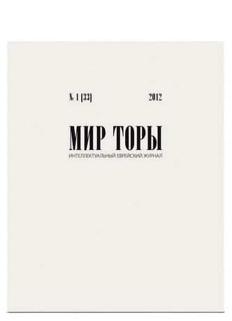 Мир Торы - интеллектуальный еврейский журнал