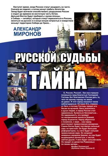 Александр Николаевич Миронов - Русской судьбы тайна. Роман-размышление