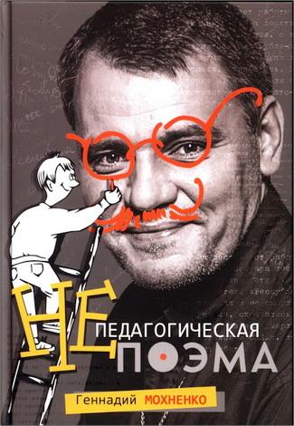 Геннадий Мохненко - Непедагогическая поэма