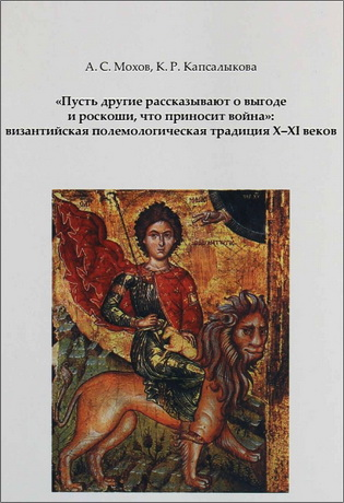 Мохов Антон - «Пусть другие рассказывают о выгоде и роскоши, что приносит война»: византийская полемологическая традиция X-XI веков
