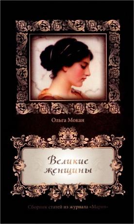 Ольга Мокан - Великие женщины