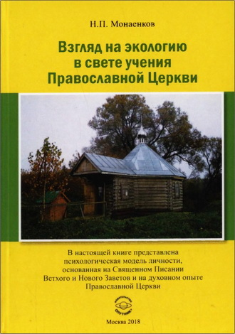 Взгляд на экологию в свете учения Православной Церкви - Монаенков Николай